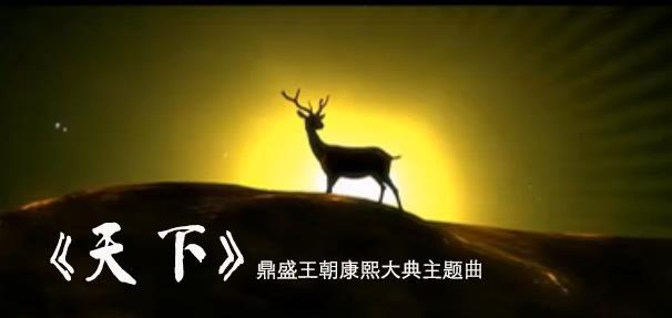 康熙大典主题曲《天下》